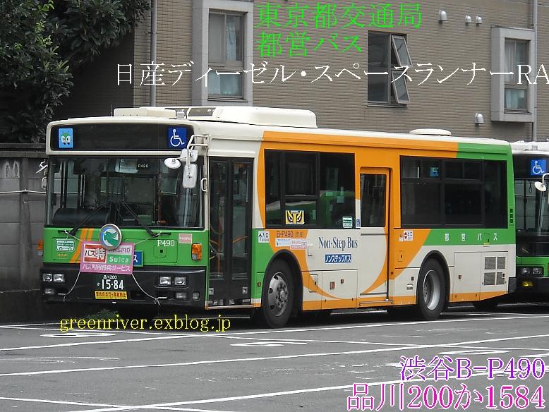 東京都交通局 B-P490_e0004218_20591592.jpg