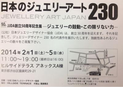 作品展のご案内〜日本のジュエリーアート230〜_e0095418_20224719.jpg