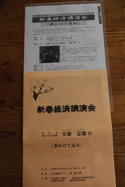 安藤忠雄講演会に行ってきました!_d0127925_16173371.jpg