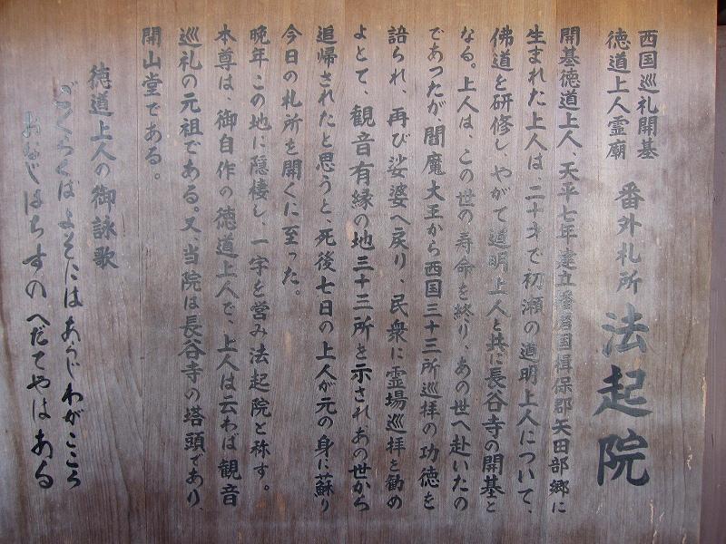 西国(番外)札所【法起院】20140124_e0237645_10262635.jpg