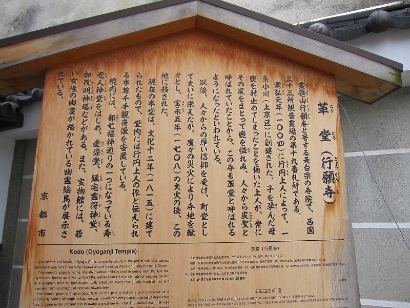 西国(19番)札所【行願寺革堂】20140125_e0237645_1739489.jpg