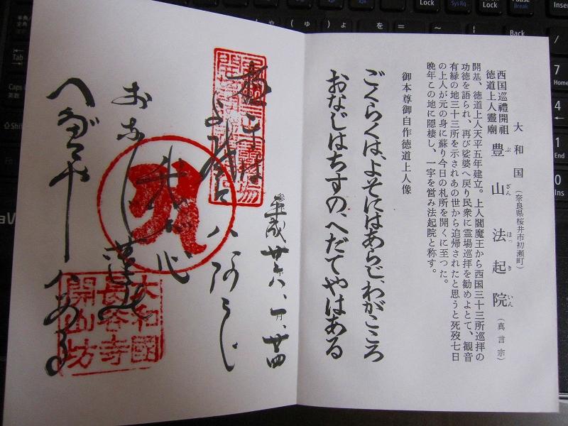 西国(番外)札所【法起院】20140124_e0237645_23163865.jpg