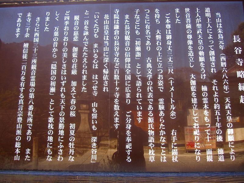 西国(8番)札所【長谷寺】 西国三十三所ここから始まる。20140124_e0237645_9504976.jpg