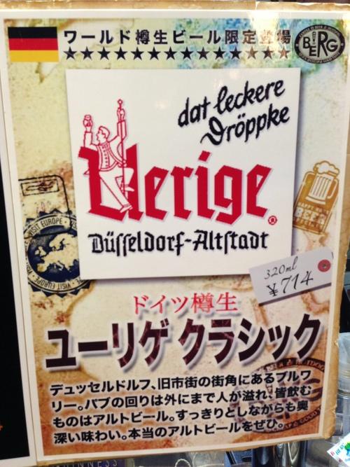 """【樽生NOW情報♪】ドイツから\""""ユーリゲクラシック\""""久々登場です!すっきりとしながらも奥深い味わい、本物のアルトビールをベルクで!_c0069047_20532044.jpg"""