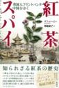 紅茶スパイ: 英国人プラントハンター中国をゆく_b0087556_23261470.jpg