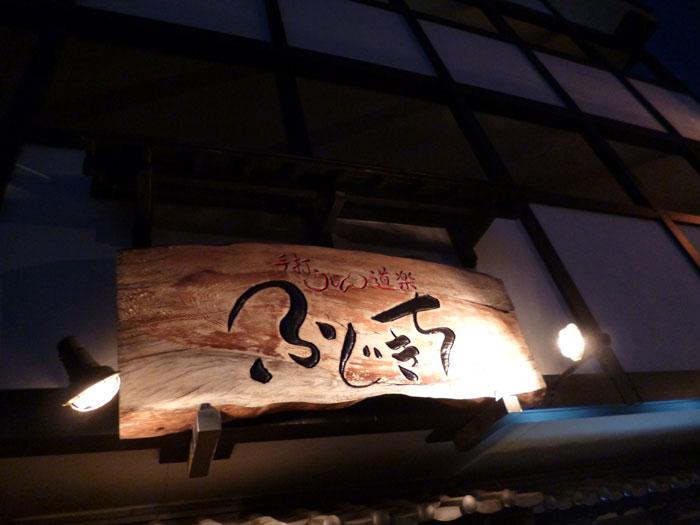 手打ちうどん道楽 ふじきち @ 明石浜国沿い 林崎_e0024756_02305202.jpg