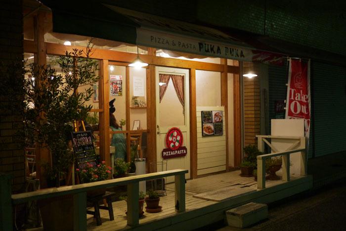 PIZZA & PASTA PUKA PUKA(プカ プカ) @ 西明石 野々上_e0024756_05434630.jpg