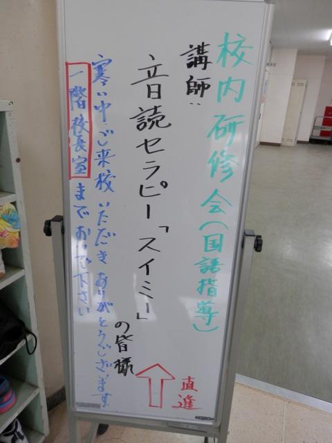 先生も「あいうえお」! ~町田第二小 教職員音読研修会~_e0088256_22213096.jpg