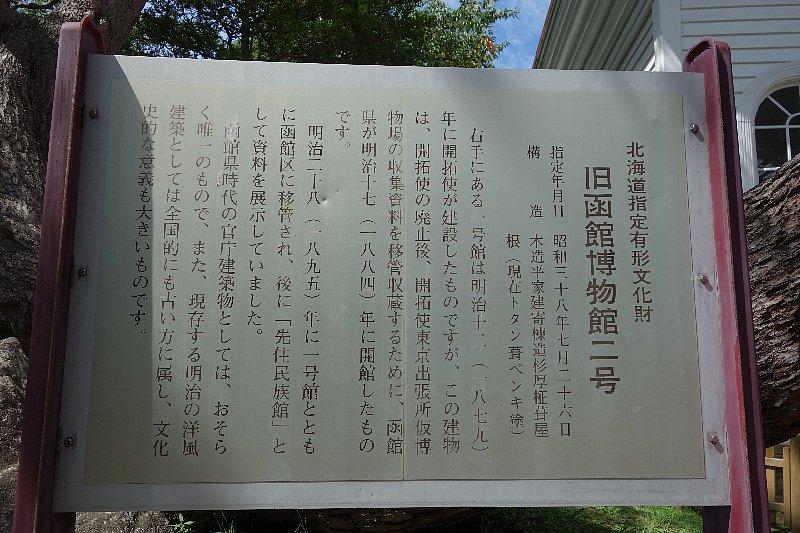旧函館博物館2号_c0112559_926361.jpg