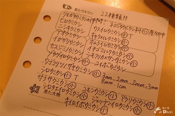 オンリーウミウシ☆みなべ・田辺_e0158261_7111299.jpg