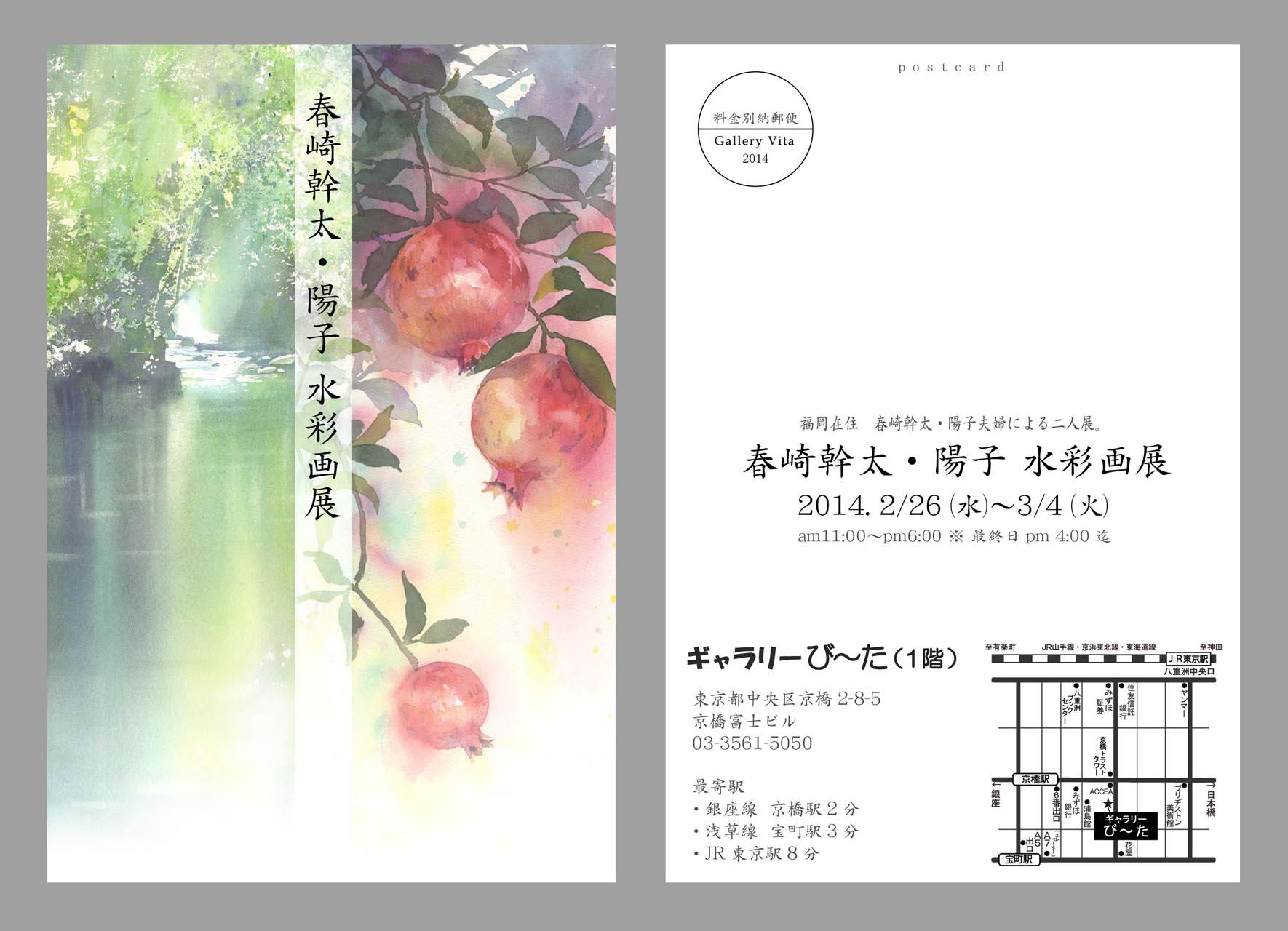 2014  春崎幹太・陽子水彩画展_f0176370_984291.jpg