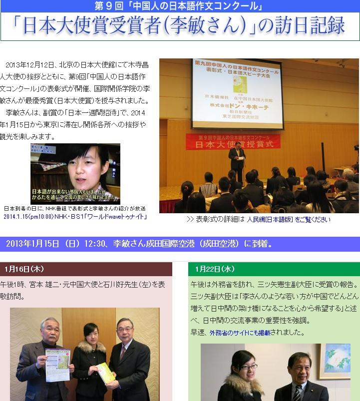 李敏同学访问日本特辑基本完成,再次感谢所有支持日语作文大赛的中日朋友们_d0027795_18424346.jpg