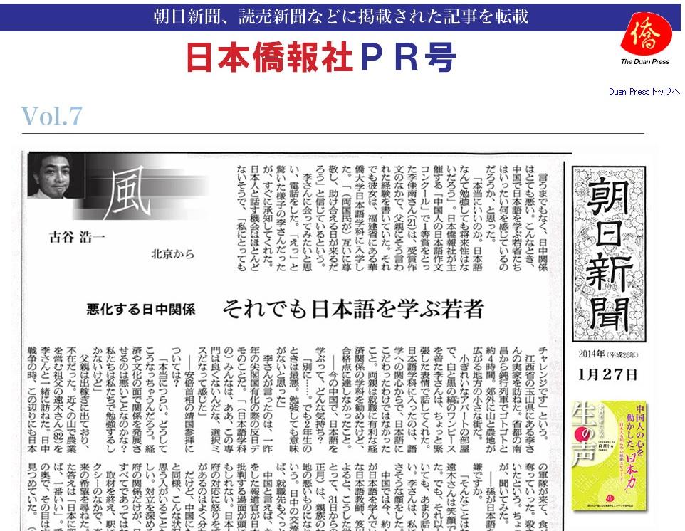 PR特辑更新。汇集日本著名报纸朝日等媒体的报道。_d0027795_19282830.jpg