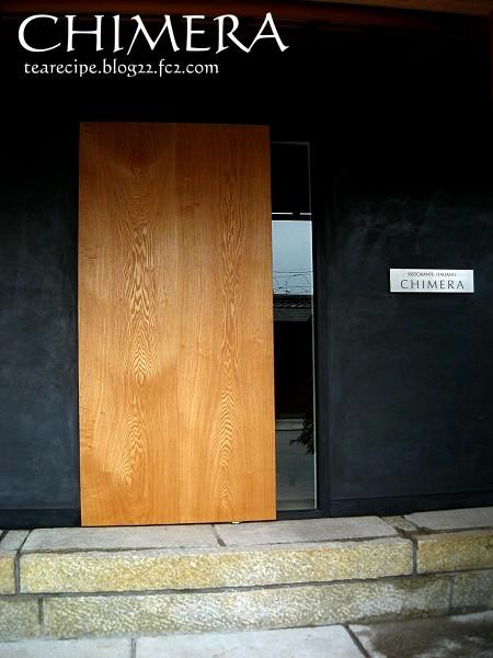 CHIMERA at Gion, Kyoto_d0227799_7174862.jpg