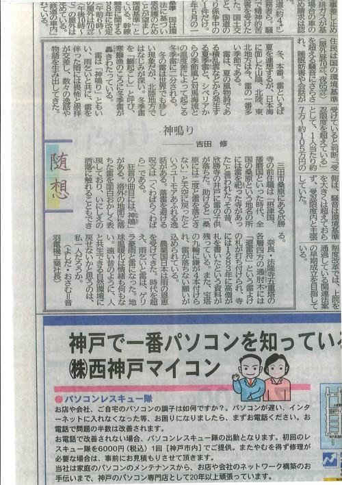 随想 神鳴り  音羽電機工業吉田修社長_b0287904_1737185.jpg