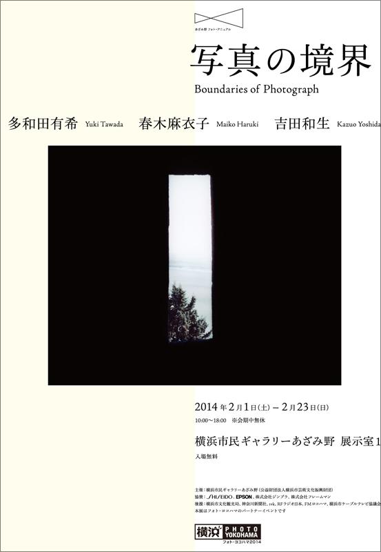 吉田和生さん 展覧会「あざみ野 フォト・アニュアル 写真の境界」_b0187229_145316100.jpg