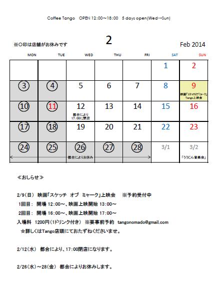 2月の予定_b0241033_1504185.png