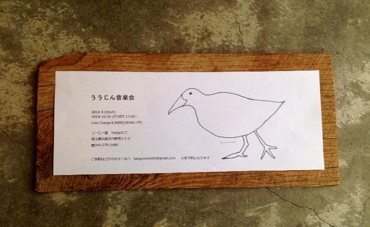ううじん音楽会_b0241033_15321998.jpg
