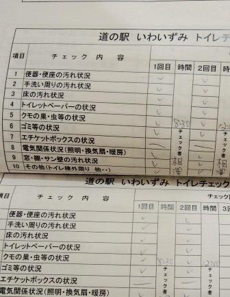 【必見】「トイレの神様」インタビュー_b0206037_9554074.jpg
