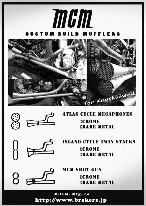 M.C.M Custom Build Mufflers_e0182444_19551569.jpg