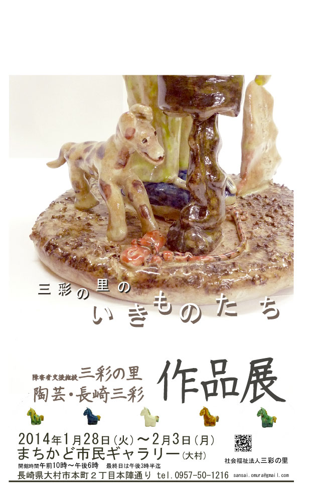 大村まちかど市民ギャラリー陶芸展_a0246457_1092078.jpg