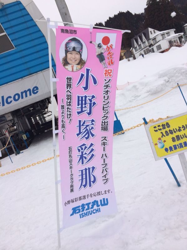 石打丸山スキー場☆_c0151965_2243551.jpg