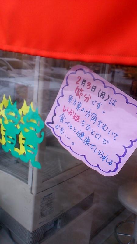いか姫伝説_b0106766_22265499.jpg