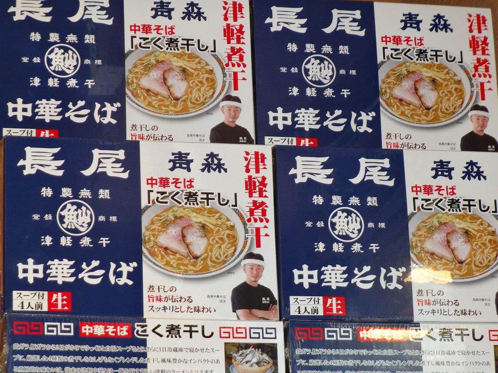 池袋の青森津軽煮干ラーメン_d0061678_18541219.jpg