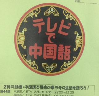 日本僑報社にNHK「テレビで中国語」の取材班来訪_d0027795_17374546.jpg