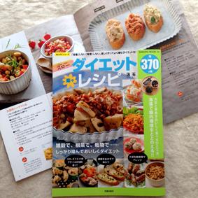 「楽々スローダイエット」レシピ本発行!_d0045623_17493022.jpg