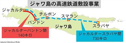 インドネシアの「新幹線」調査開始 ジャカルタ~バンドン間が37分 設定運賃は 20万ルピア_a0054926_19252628.png