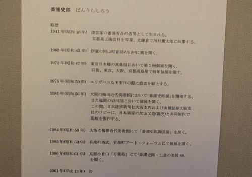 京都要庵歳時記 『番浦史郎遺作展』 津田画廊 1_d0033734_20202058.jpg