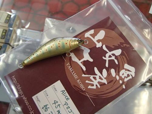 ・山女魚工房_a0165135_15412070.jpg