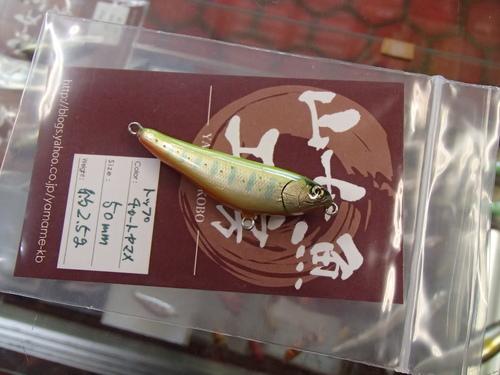 ・山女魚工房_a0165135_1632834.jpg