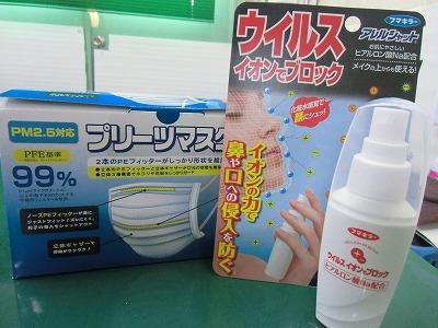 インフルエンザ対策!_a0272042_10582671.jpg