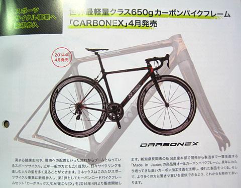 ヨネックス、スポーツサイクル事業に新規参入_a0151444_1331152.jpg