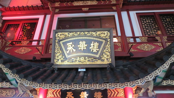 SKY140302 色とりどりな看板を眺めるのも異国情緒を感じることができる_d0288367_1827667.jpg