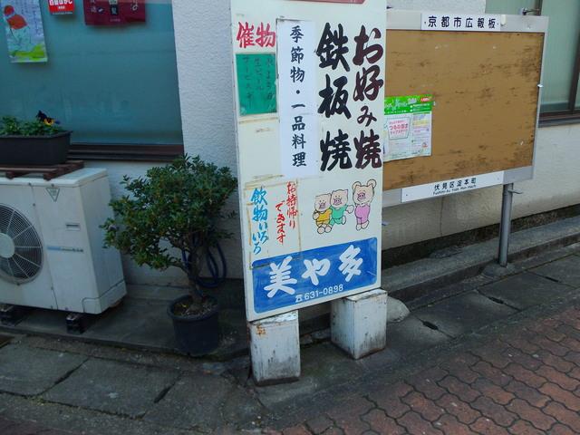 京都府伏見区のオオカミ的な看板_c0001670_22155235.jpg