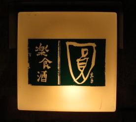 楽食酒 圓    @表参道 和食_e0212073_1363547.jpg