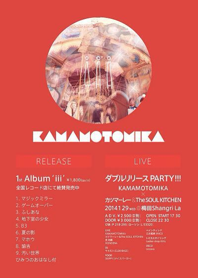 welcome body painting in KAMAMOTOMIKA live_f0068174_18788.jpg