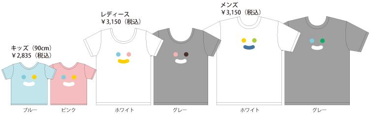 イレモンヤオリジナルTシャツ!!_b0087378_15344688.jpg