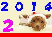 【暦】二月の犬さん・猫さん_c0328479_19363092.jpg