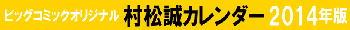 【暦】二月の犬さん・猫さん_c0328479_1947818.jpg