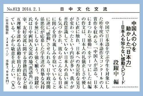《日中文化交流》2月号介绍了第九届中国人日语作文大赛获奖作品集_d0027795_15251276.jpg