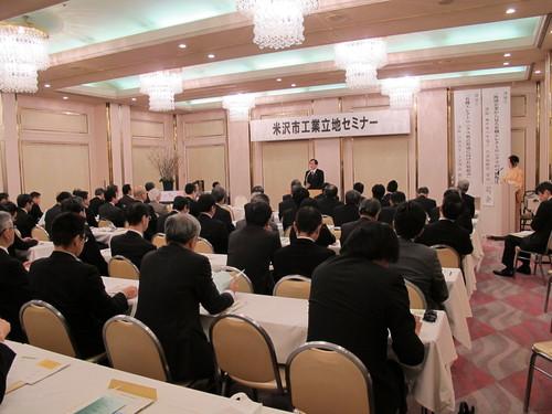第32回 米沢市工業立地セミナー_c0075701_9364762.jpg