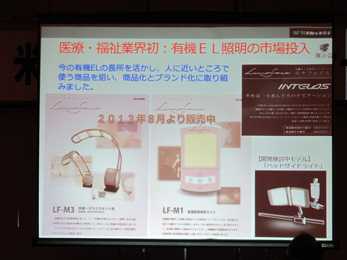 第32回 米沢市工業立地セミナー_c0075701_9413749.jpg