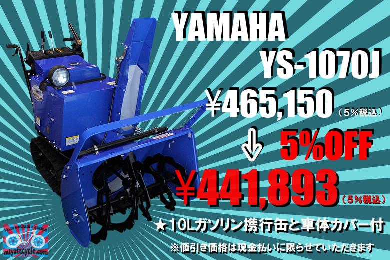 YAMAHAの除雪機『YS-1070J』新車ございます_e0126901_03330298.jpg