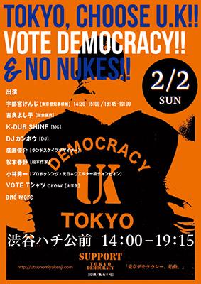 渋谷ジャック NO-NUKES !!  2/2 東京デモクラシー、始動_c0024539_1457064.jpg