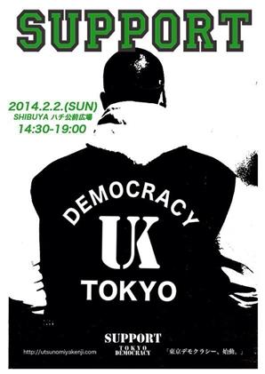 渋谷ジャック NO-NUKES !!  2/2 東京デモクラシー、始動_c0024539_16252876.jpg