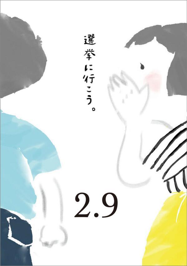 選挙に行こう_c0024539_8483296.jpg